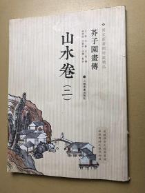 芥子园画传:山水谱2