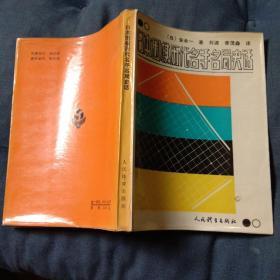 日本围棋历代名手名局史话 签赠本【4-2】