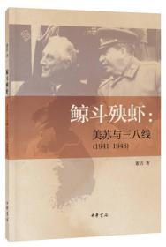 鲸斗殃虾:美苏与三八线(1941—1948)(重新看世界丛书)