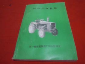 国内外拖拉机   【东7】