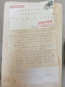 上海教育学院 冯起德 教授 信札  一通