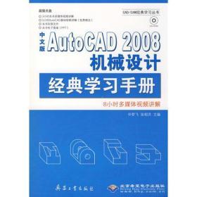中文版AutoCAD 2008机械设计经典学习手册