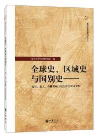全球史、区域史与国别史:复旦、东大、普林斯顿三校合作会议论文集