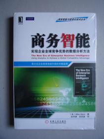 商务智能:实现企业全球竞争优势的数据分析方法(商务智能与信息化技术丛书)【全新正版】