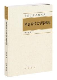 中国文学思想通史:隋唐五代文学思想史