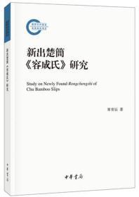 国家社科基金后期资助项目:新出楚简 容成氏 研究
