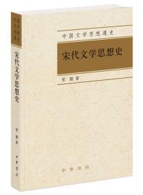 中国文学思想通史:宋代文学思想史