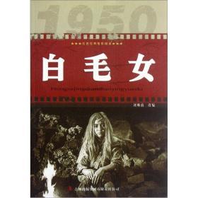 红色经典电影阅读:白毛女