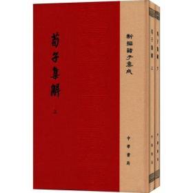荀子集解(全2册·精装·新编诸子集成·繁体竖排)