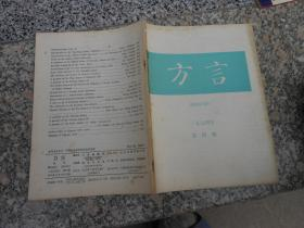 杂志;方言1994年第4期;《乌鲁木齐方言词典》引论