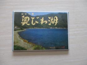 明信片 国定公园奥湖(12张)见图【893】
