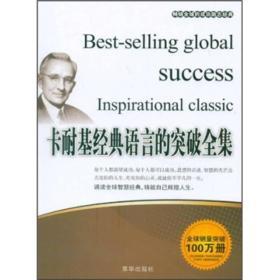D/畅销全球的成功励志经典:卡耐基经典语言的突破全集