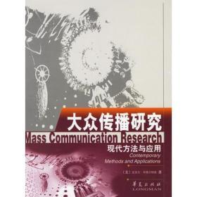 大众传播研究:现代方法与应用:高校经典教材译丛