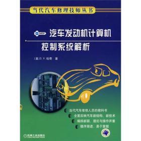 正版 汽车发动机计算机控制系统解析 当代汽车修理技师丛书 哈奇 宋建才 机械工业出版社