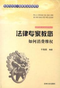 法律专家为民说法系列丛书;法律专家教您如何打消费维权9787547227329