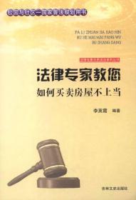 法律专家为民说法系列丛书:法律专家教您如何买卖房屋不上当