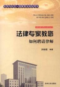 法律专家为民说法系列丛书:法律专家教您如何聘请律师