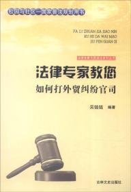 吉林文史出版社 法律专家为民说法系列丛书 法律专家教您如何打外贸纠纷官司