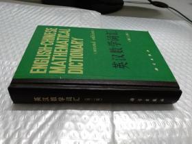 英汉数学词汇 第二版