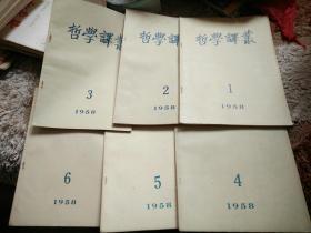 哲学译从1958.1-6