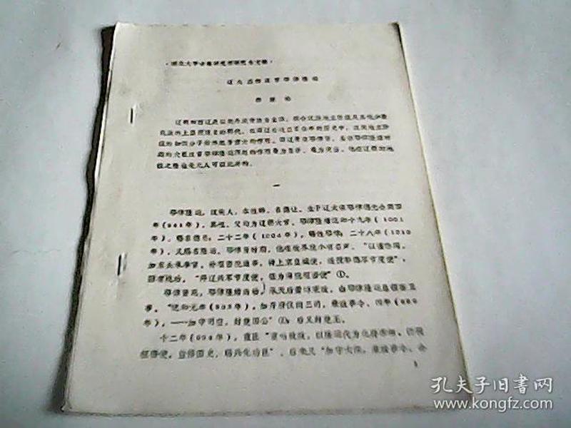 油印:湖北大学古籍研究所研究室文稿:辽大丞相汉官耶律隆运