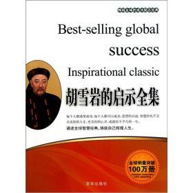 D/畅销全球的成功励志经典:胡雪岩的启示全集