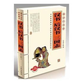 国学大书院:汉书·后汉书·三国志(经典珍藏版)