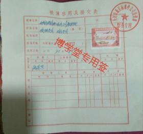 印花税票 1988年5元 伍圆税票 开封市通用标准件公司展销部