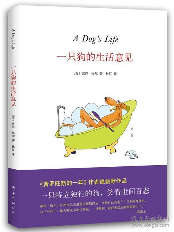 一只狗的生活意见