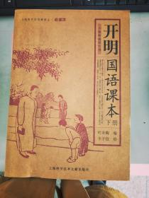 开明国语课本(上下册)
