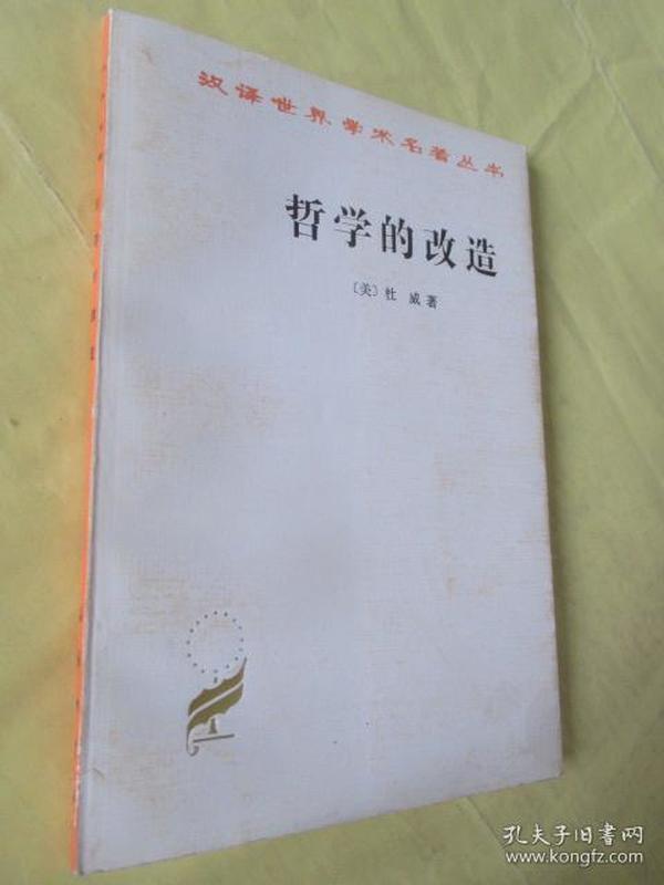 哲学的改造(汉译世界学术名著丛书)