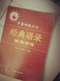 中国传统文化经典语录 诚实守信