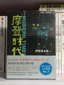 摩登时代:新经典文库·伊坂幸太郎作品02(全新塑封)