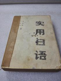 《实用日语》稀缺!大连理工大学出版社 1990年1版1印 平装1厚册全 仅印5000册