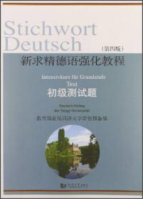 新求精德语强化教程:初级测试题