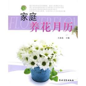 植物改变生活:家庭养花月历