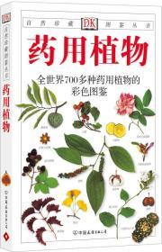 保证正版 药用植物:全世界700多种药用植物的彩色图鉴——自然珍藏图鉴丛书 布雷姆尼斯 猫头鹰出版社 中国友谊出版公司