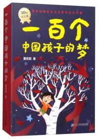 一百个中国孩子的梦