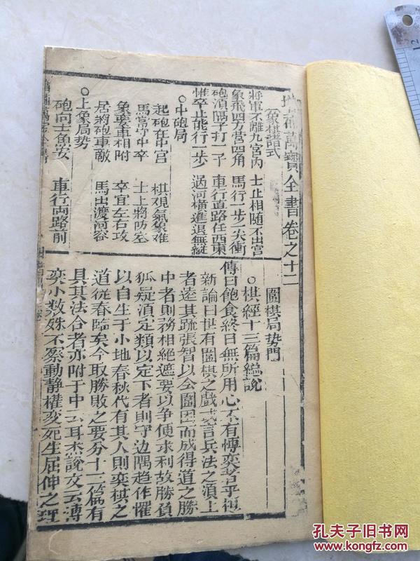 木刻,增補萬寶全書卷十二卷十三,棋牌和解夢。