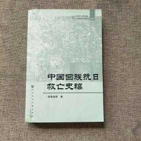 中国回族抗日救亡史稿