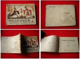 《中国古代成语故事》第三册,河南1979.12一版一印7品,739号,连环画