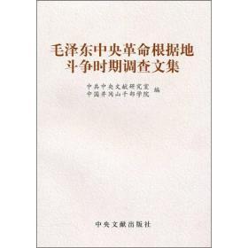 毛泽东中央革命根据地斗争时期调查文集 9787507330557