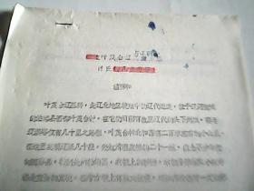 油印:叶茂台辽与辽朝后族肖氏
