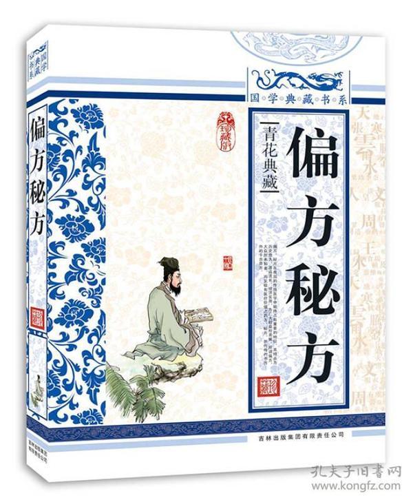国学典藏书系.人类知识文化精华.珍藏版:偏方秘方