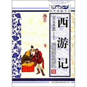 国学典藏书系.人类知识文化精华.珍藏版:西游记