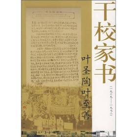 叶圣陶叶至善干校家书:1969-1972