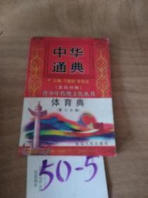 青少年传统文化丛书-中华通典体育典第二分册0.99元