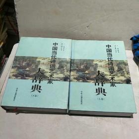 中国当代诗词艺术家大辞典