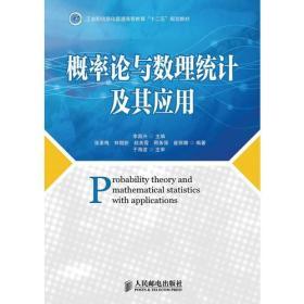 """概率论与数理统计及其应用(工业和信息化普通高等教育""""十二五""""规划教材)"""