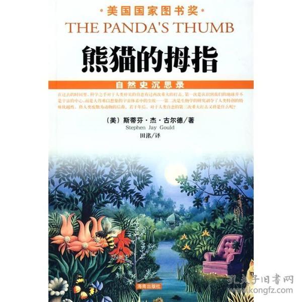 熊猫的拇指:自然史沉思录